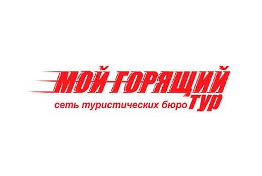 ИП Горенкова Л.В. («Мой Горящий Тур»)
