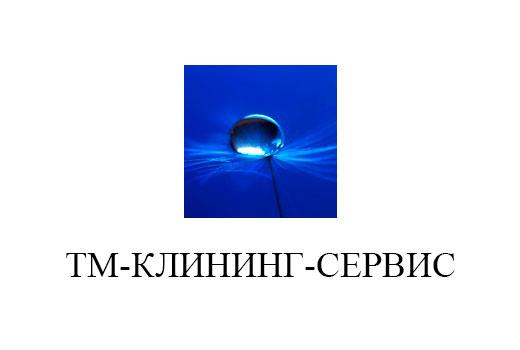 «ТМ-Клининг-сервис»