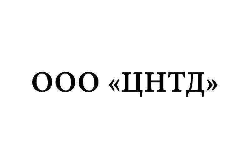 ООО «ЦНТД»