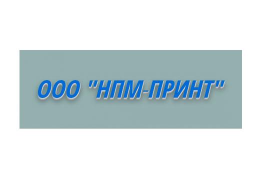 ООО «НПМ – Принт»