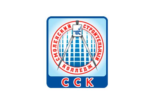 ОГБПОУ «Смоленский строительный колледж»