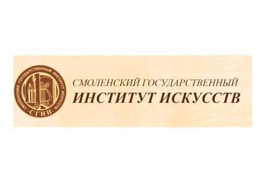 ОГБОУ ВО «Смоленский государственный институт искусств»