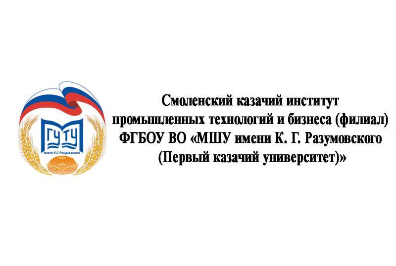 Смоленский казначейский институт промышленных технологий и бизнеса