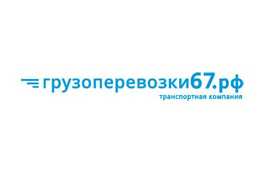 Грузоперевозки67