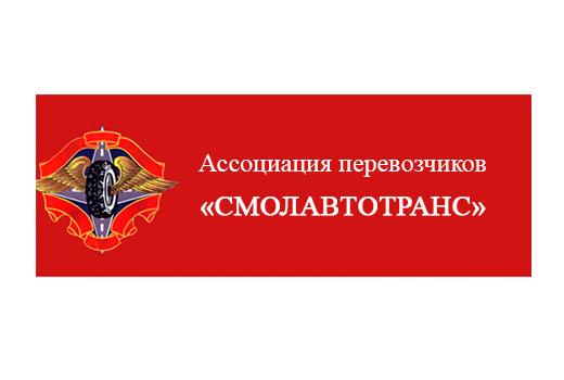Ассоциация перевозчиков «Смолавтотранс»