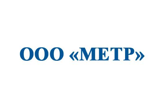 ООО «Метр»