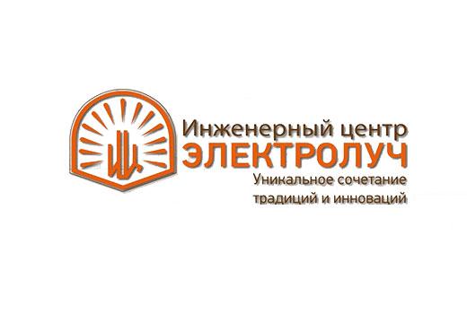 ООО «Инженерный центр «ЭЛЕКТРОЛУЧ»