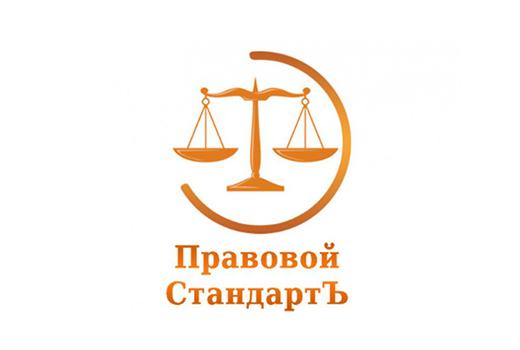 «Юридическое бюро «Правовой стандартЪ»