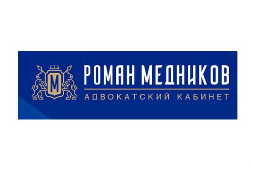 Адвокатский кабинет Медникова Романа Леонидовича