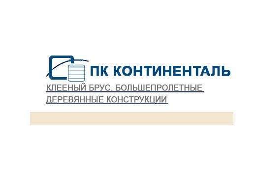«Производственная Компания «Континенталь», ООО