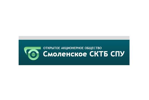 ОАО «Смоленское СКТБ СПУ»