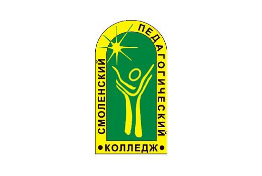 ОГБПОУ «Смоленский педагогический колледж»