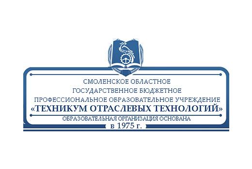 СОГБПОУ «Техникум отраслевых технологий»