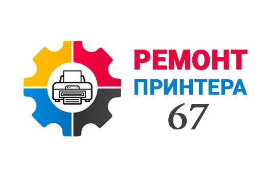 «Ремонт Принтера 67», ИП Бутов Сергей Александрович