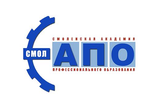 ОГБПОУ «Смоленская академия профессионального образования»
