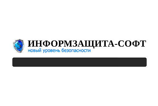 ООО «ИНФОРМЗАЩИТА-СОФТ»