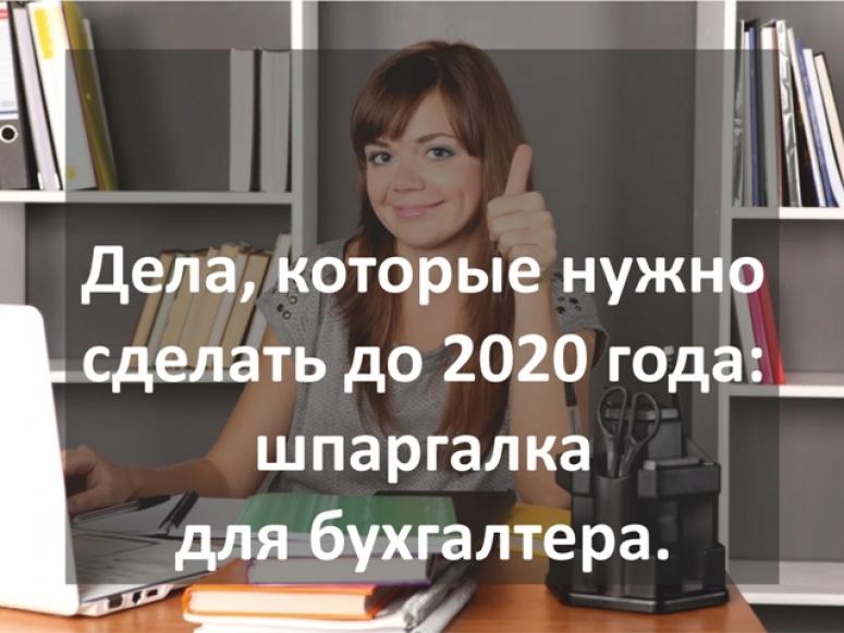 Пбу учет кредитов и займов 2020